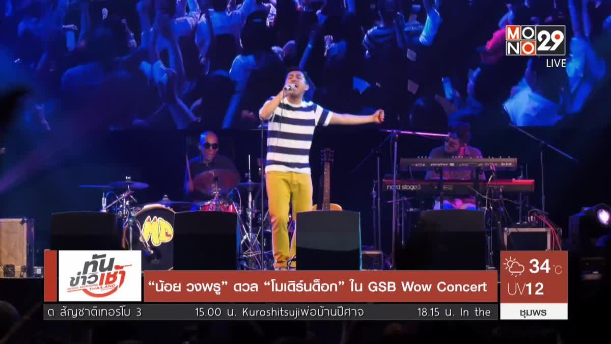"""""""น้อย วงพรู"""" ดวล """"โมเดิร์นด็อก"""" ใน GSB Wow Concert"""