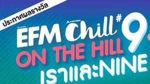 ประกาศผลผู้โชคดีได้รับบัตร EFM x CHILL on The Hill #9 เราและ Nine