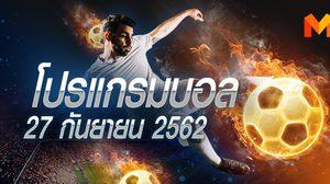 โปรแกรมบอล วันศุกร์ที่ 27 กันยายน 2562