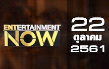 Entertainment Now Break 1 22-10-61