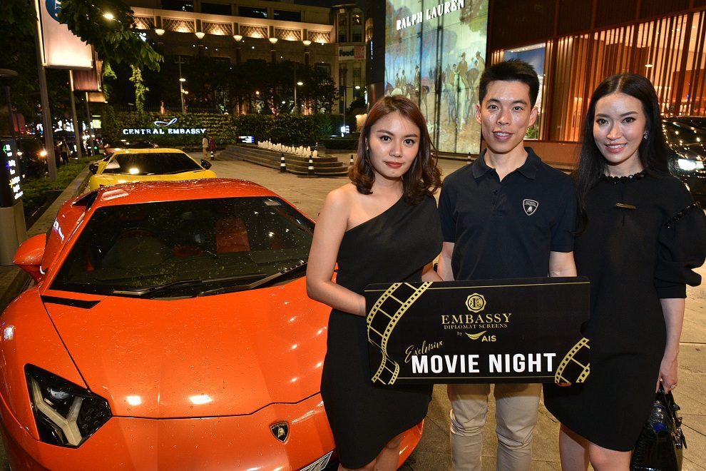 "งาน ""Lamborghini Movie Night at Embassy Diplomat Screens"""