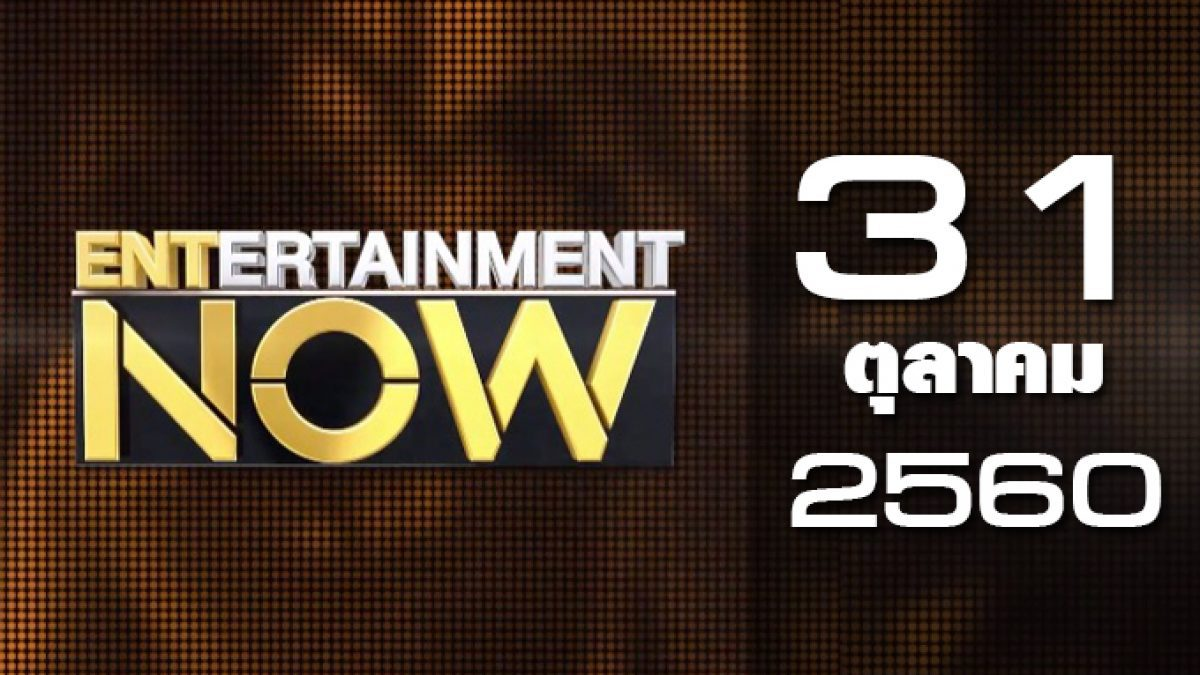 Entertainment Now 31-10-60