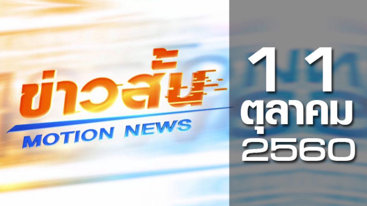 ข่าวสั้น Motion News Break 1 11-10-60
