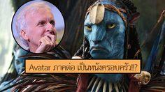 บ่นนิดแขวะหน่อย!! เจมส์ คาเมรอน พูดถึงหนัง Avatar, Terminator และ Avengers