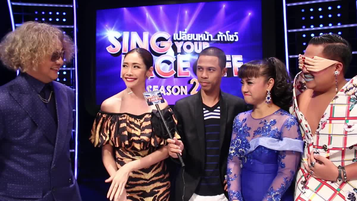 จากใจ Commentator ถึง Sing Your Face Off Season 2