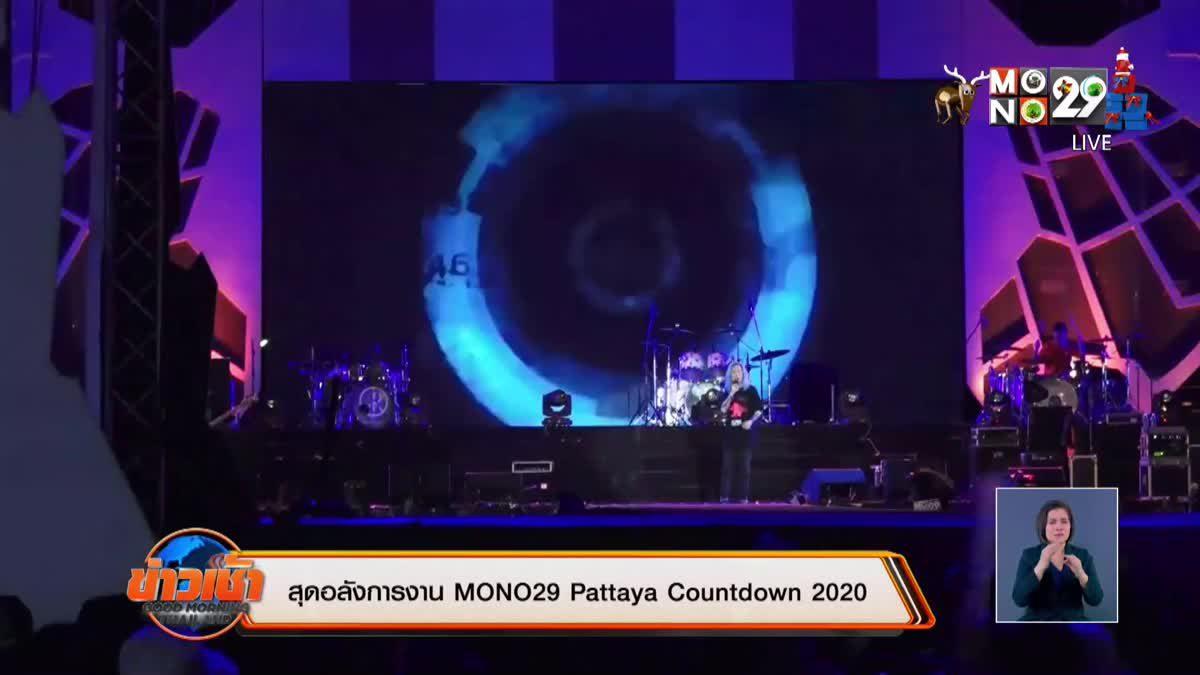 สุดอลังการงาน MONO29 Pattaya Countdown 2020