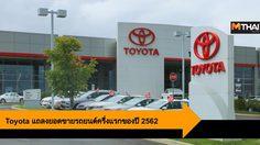 Toyota แถลงยอดขายรถยนต์ครึ่งแรกของปี 2562 เติบโตเพิ่มขึ้น 7.1%