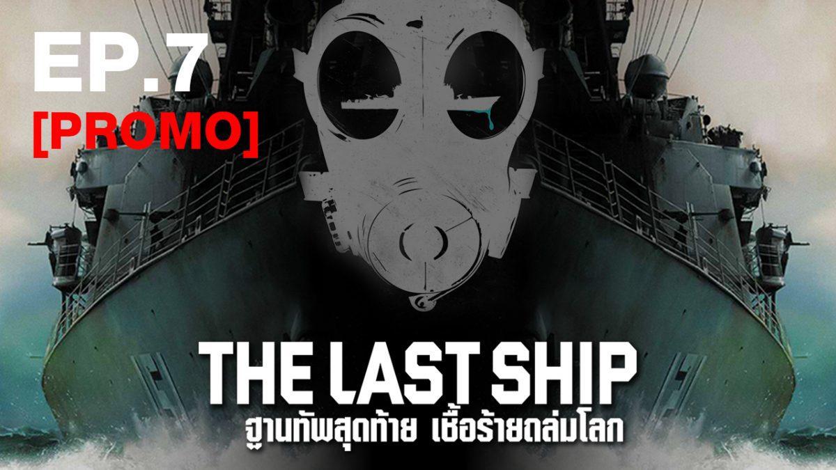 The Last Ship ฐานทัพสุดท้าย เชื้อร้ายถล่มโลก ปี1 EP.7 [PROMO]