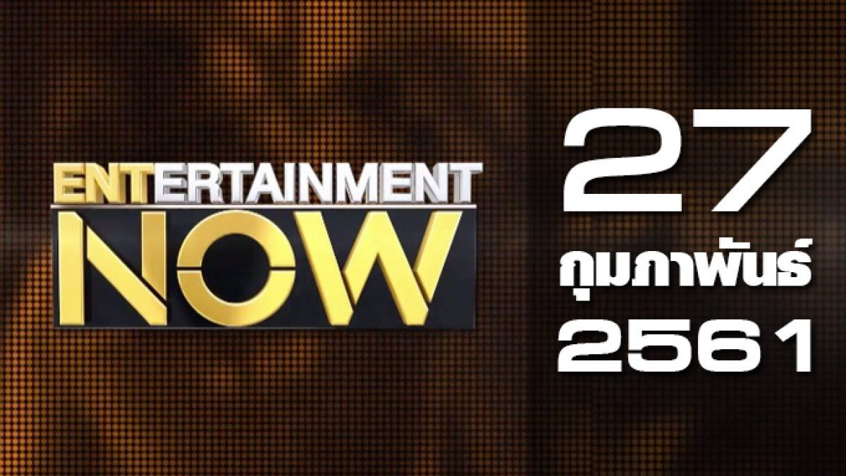 Entertainment Now Break 2 27-02-61