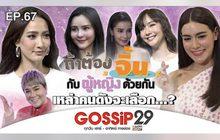 Gossip 29 EP.67 ถ้าต้องจิ้นกับผู้หญิงด้วยกัน เหล่าคนดังจะเลือก…?
