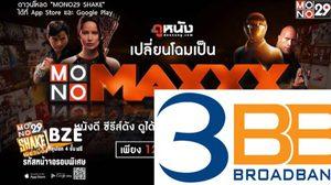 3BB เยียวยาสัญญาณล่ม ให้ดูฟรี MONOMAXXX  1 เดือน