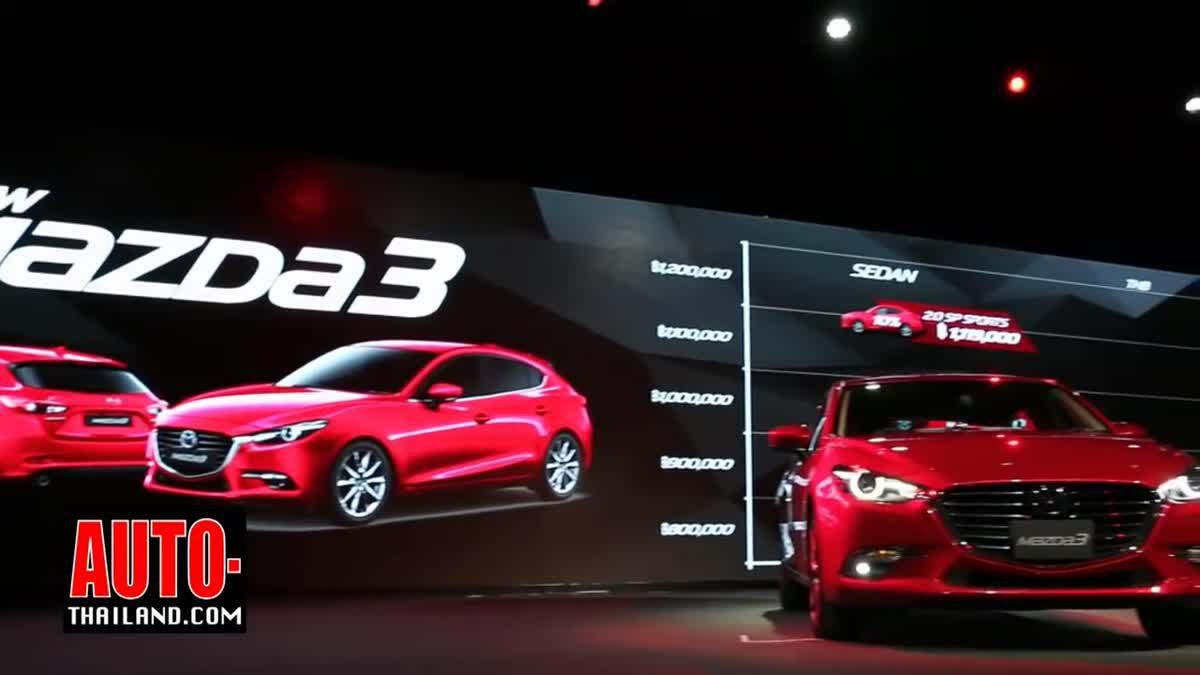 มาสด้า เปิดตัว Mazda3 ใหม่ ราคาเริ่มต้นที่ 8.47 - 1.119 ล้านบาท