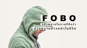 อาการ FOBO กลัวพลาดโอกาสที่ดีกว่า