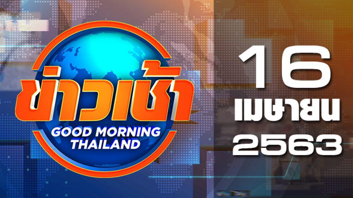 ข่าวเช้า Good Morning Thailand 16-04-63