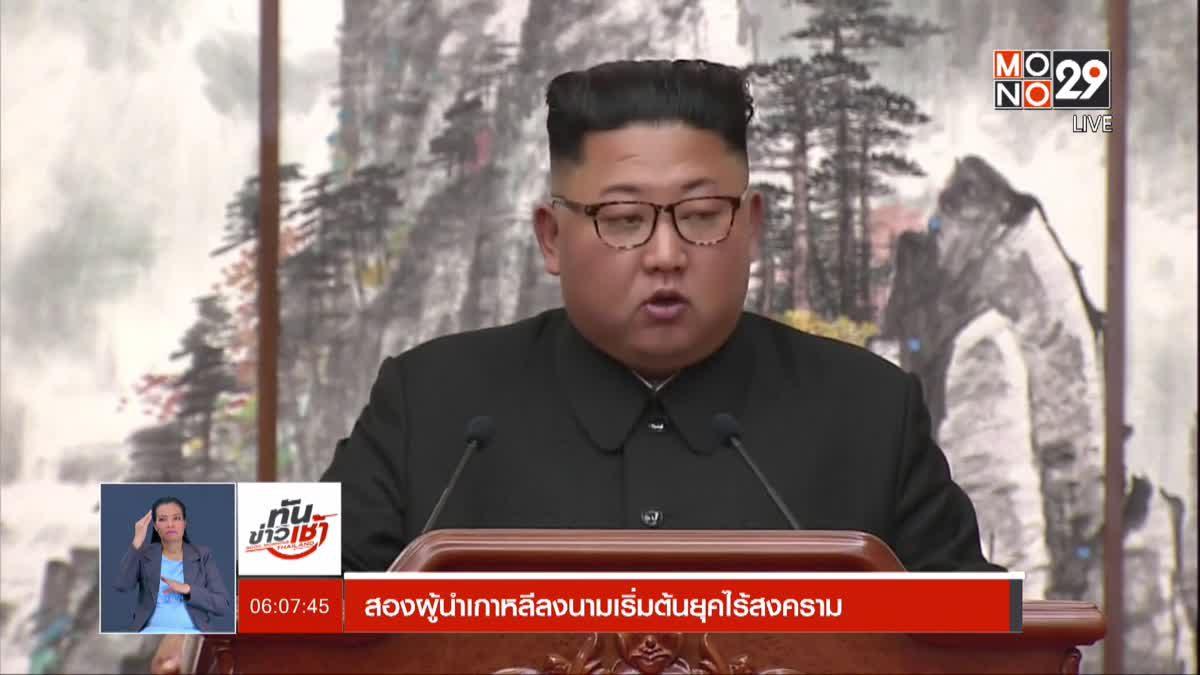 สองผู้นำเกาหลีลงนามเริ่มต้นยุคไร้สงคราม