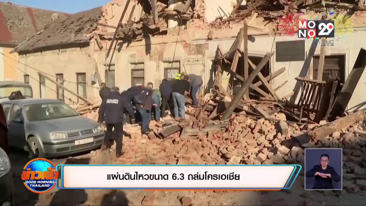 แผ่นดินไหวขนาด 6.4 ถล่มโครเอเชีย