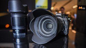 เปิดตัว Nikon Z7 และ Z6 กล้องฟลูเฟรมตระกูลใหม่ พร้อมกับ ศูนย์การเรียนรู้ NIKON EXPERIENCE HUB