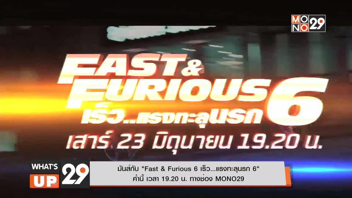 """มันส์กับ """"Fast & Furious 6 เร็ว...แรงทะลุนรก 6""""ค่ำนี้ เวลา 19.20 น. ทางช่อง MONO29"""