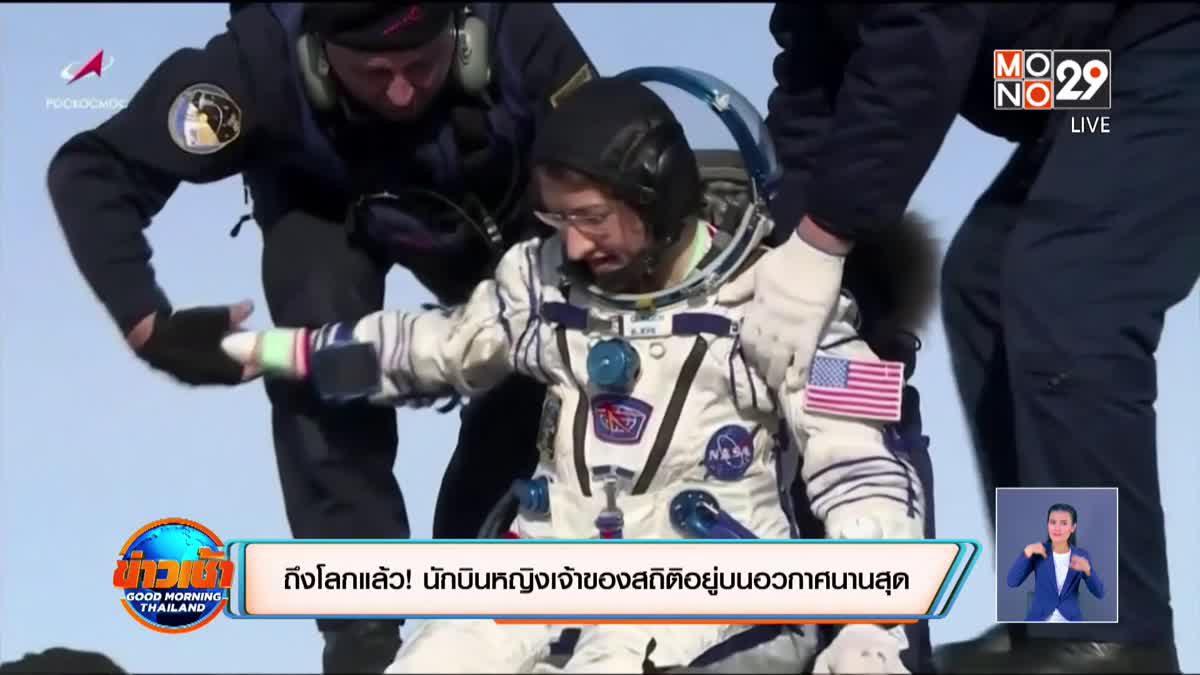 ถึงโลกแล้ว! นักบินหญิงเจ้าของสถิติอยู่บนอวกาศนานสุด