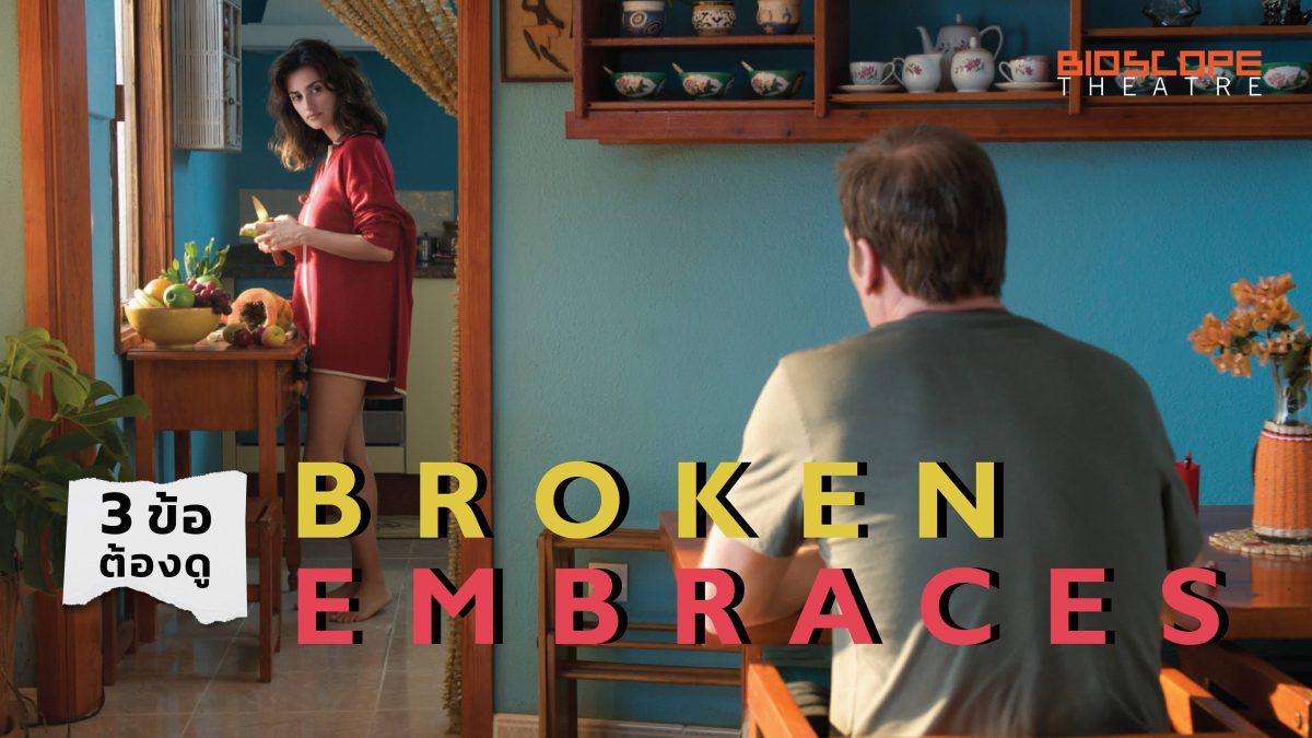 3 ข้อต้องดู Broken Embraces