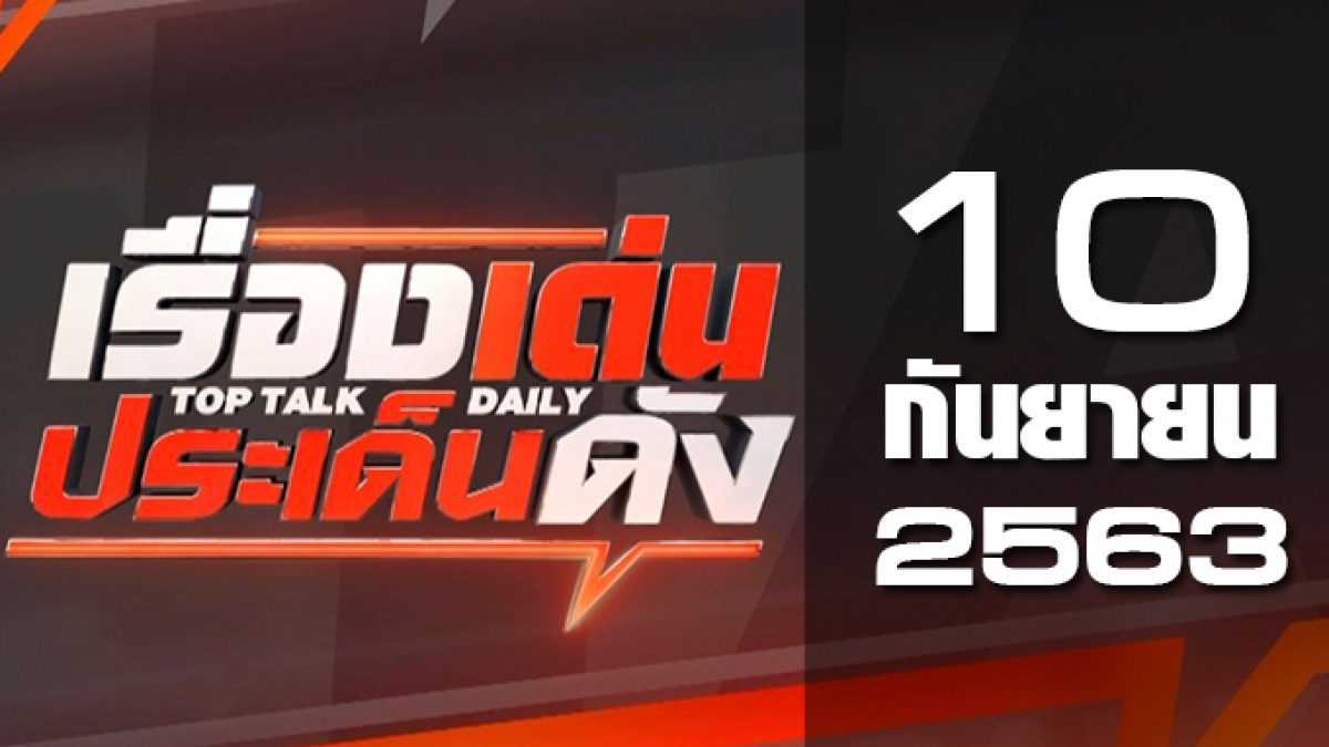 เรื่องเด่นประเด็นดัง Top Talk Daily 10-09-63