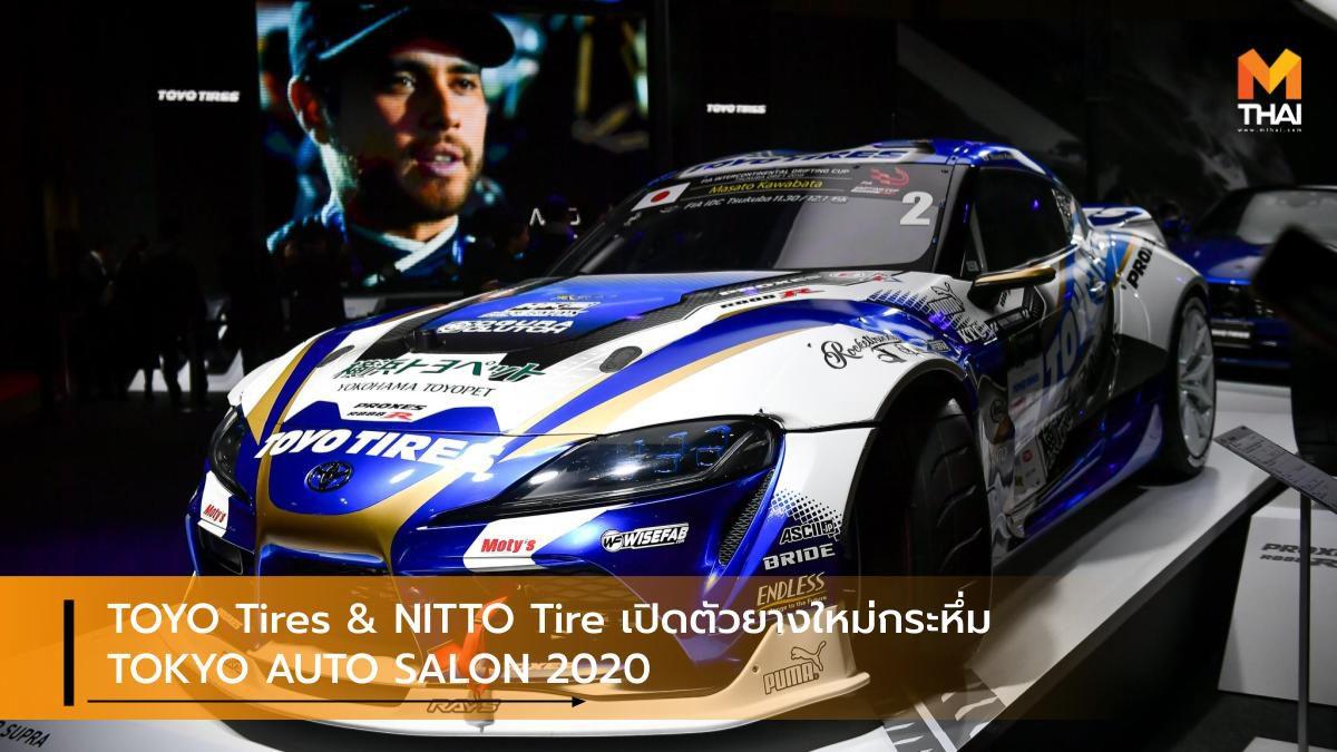 TOYO Tires & NITTO Tire เปิดตัวยางใหม่กระหึ่ม TOKYO AUTO SALON 2020