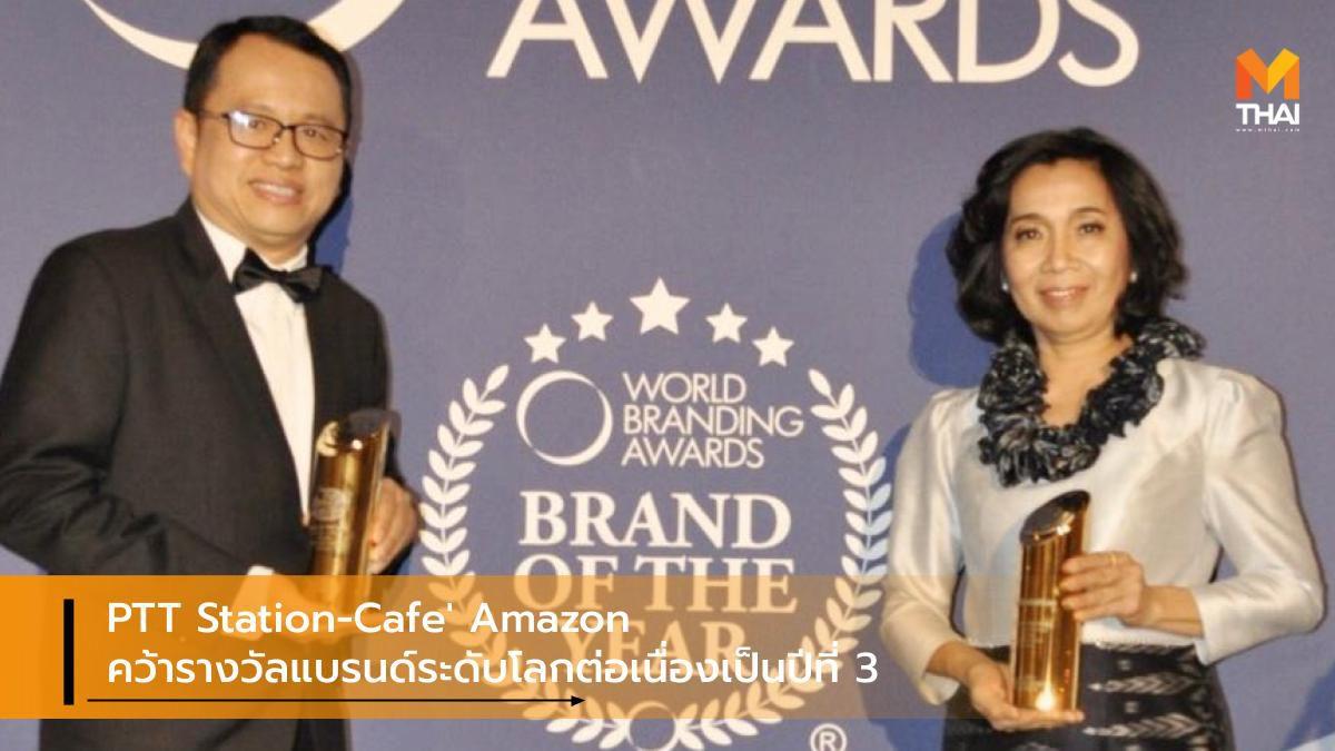 PTT Station-Cafe' Amazon คว้ารางวัลแบรนด์ระดับโลกแห่งปี ต่อเนื่องเป็นปีที่ 3