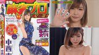 ครั้งแรกของวงการ AV เปิดตัว Minami Nakanishi โปรไพ่นกกระจอก ลงหนังโป๊ ความยาว 131 นาที