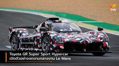 Toyota GR Super Sport Hypercar เปิดตัวอย่างงดงามกลางงาน Le Mans