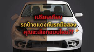 เปรียบเทียบ รถป้ายแดงกับรถมือสอง คุณจะเลือกแบบไหน??