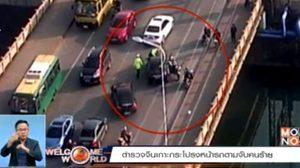 คลิประทึก!! ตำรวจจีนใจเด็ด โดดเกาะกระโปรงหน้ารถ ตามจับคนร้าย