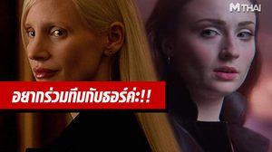 สองนักแสดงนำหญิงจาก Dark Phoenix อยากร่วมทีมกับ ธอร์ ในจักรวาลหนังมาร์เวล