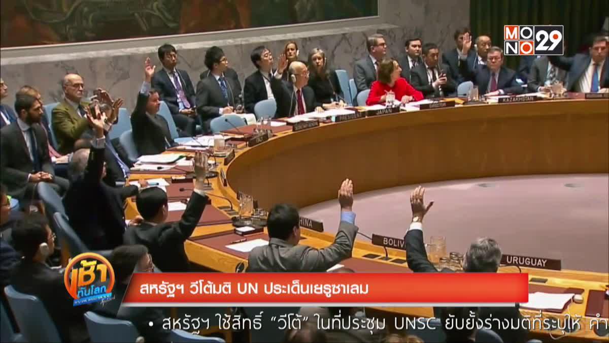 สหรัฐฯ วีโต้มติ UN ประเด็นเยรูซาเลม