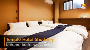 Temple Hotel Shoden-ji โฮสเทลสุดชิค ในวัดโชเดนจิ ประเทศญี่ปุ่น