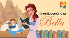 BELLA เจ้าหญิงยอดนักอ่าน