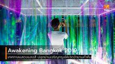 Awakening Bangkok 2019 เทศกาลแสงสี ที่ปลุกย่านเจริญกรุง ให้เจิดจ้ายามค่ำคืน