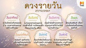 ดูดวงรายวัน ประจำวันพฤหัสบดีที่ 27 ธันวาคม 2561 โดย อ.คฑา ชินบัญชร