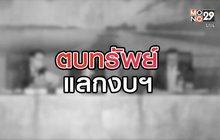 ตบทรัพย์แลกงบฯ 12-08-63