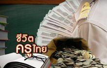 ชีวิตครูไทย 16-01-62