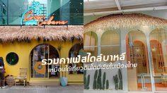 รวมคาเฟ่สไตล์บาหลี ร้านบรรยากาศดีๆ เหมือนเที่ยวอินโดนีเซียในเมืองไทย