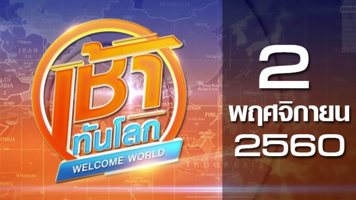 เช้าทันโลก Welcome World 02-11-60