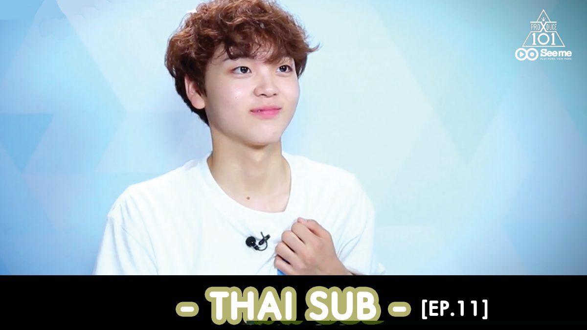 [THAI SUB] PRODUCE X 101 ㅣซงฮยองจุนกับการเป็นหัวหน้าทีมอีกครั้ง [EP.11]