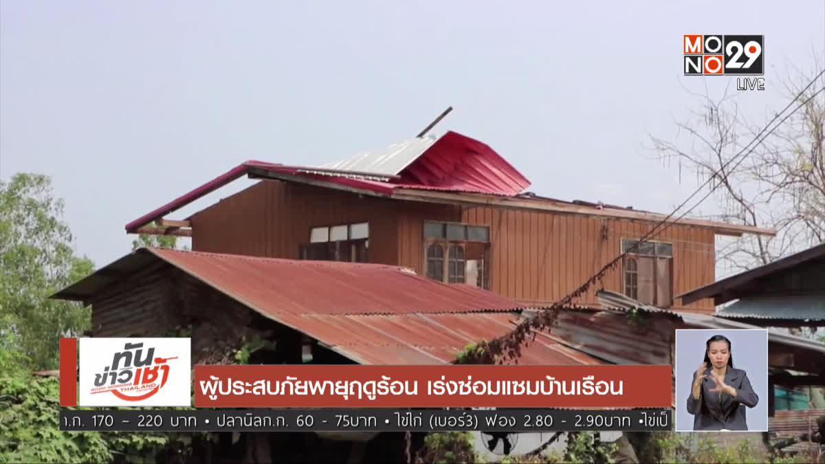 ผู้ประสบภัยพายุฤดูร้อน เร่งซ่อมแซมบ้านเรือน