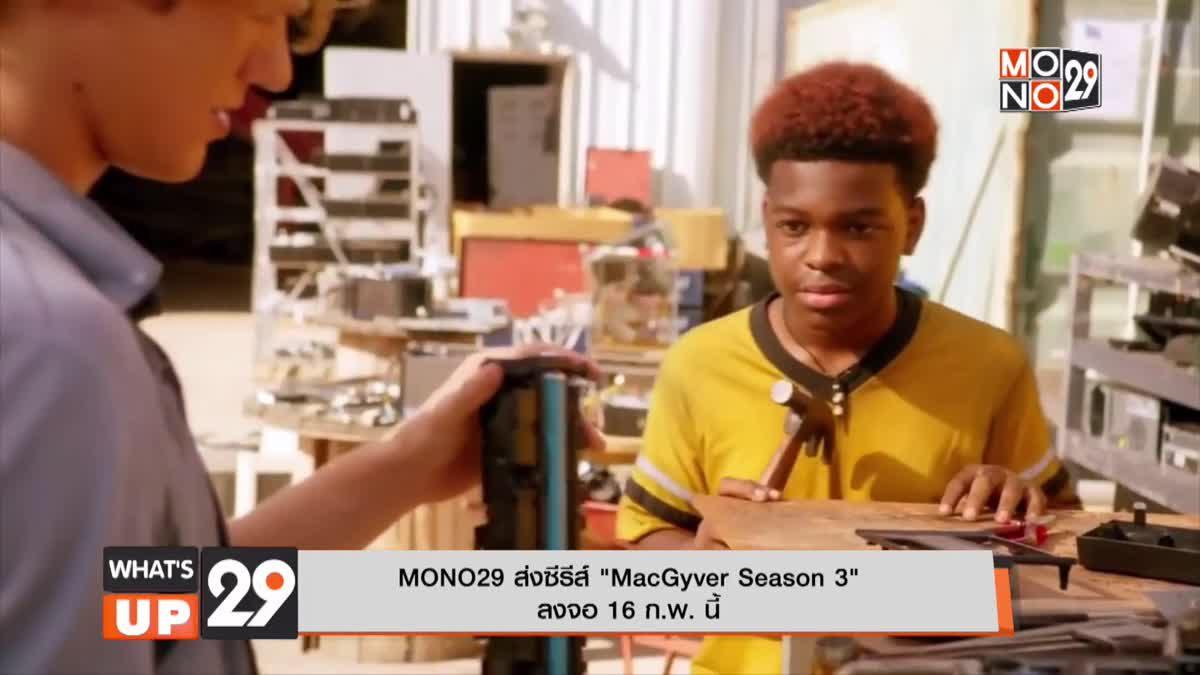 "MONO29 ส่งซีรีส์ ""MacGyver Season 3"" ลงจอ 16 ก.พ.นี้"