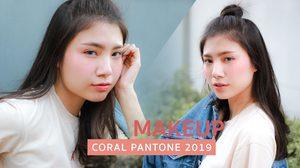 เปลี่ยนลุคให้คิ้วท์ ผิวสวยเป็นธรรมชาติ ด้วย เมคอัพโทนสี Coral Pantone ปี 2019