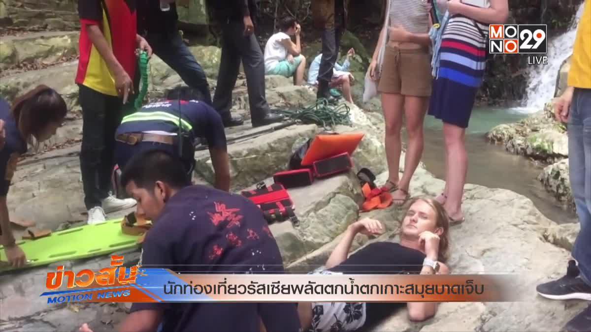 นักท่องเที่ยวรัสเซียพลัดตกน้ำตกเกาะสมุยบาดเจ็บ