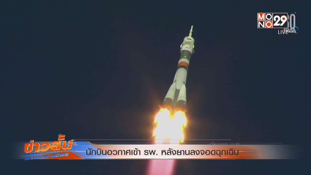นักบินอวกาศเข้า รพ. หลังยานลงจอดฉุกเฉิน