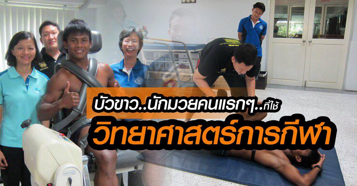 สุดยอด! บัวขาว ต้นแบบนักกีฬามวยไทย ที่ใช้วิทยาศาสตร์การกีฬาในการฝึกซ้อม