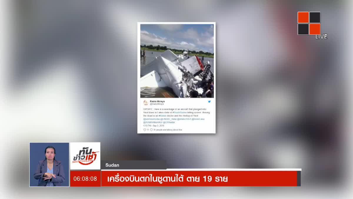 เครื่องบินตกในซูดานใต้ ตาย 19 ราย