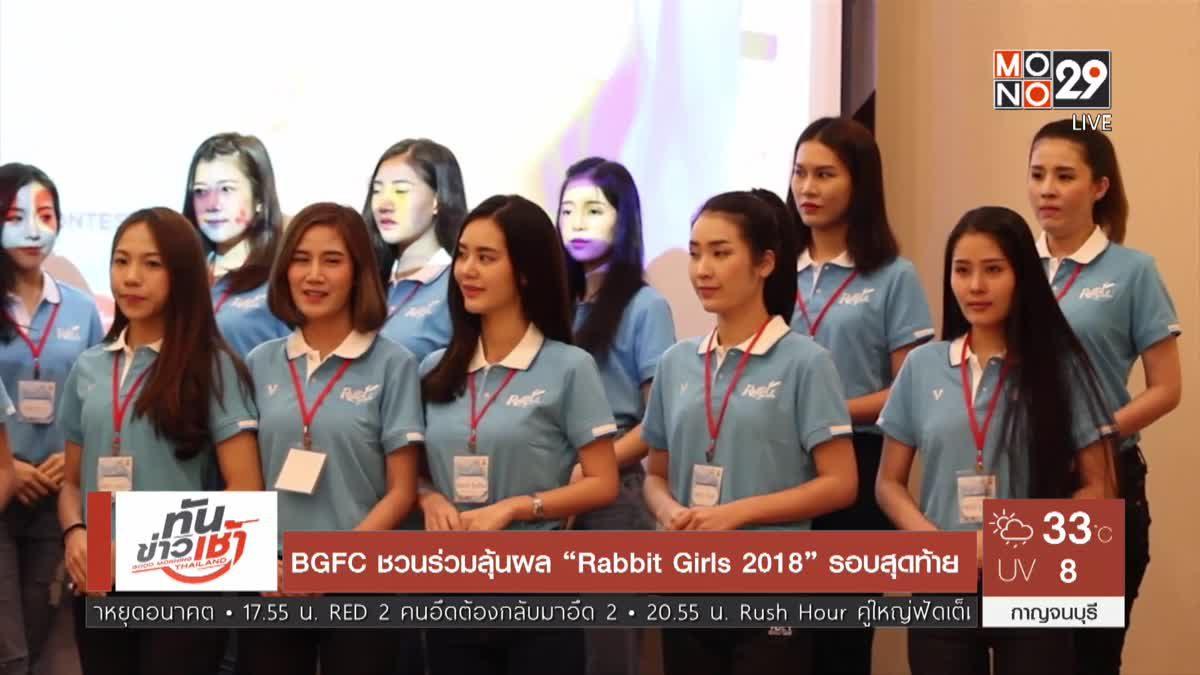 "BGFC ชวนร่วมลุ้นผล ""Rabbit Girls 2018"" รอบสุดท้าย"